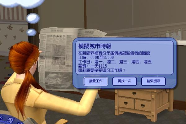 Sims2EP8 2012-10-26 19-39-50-29