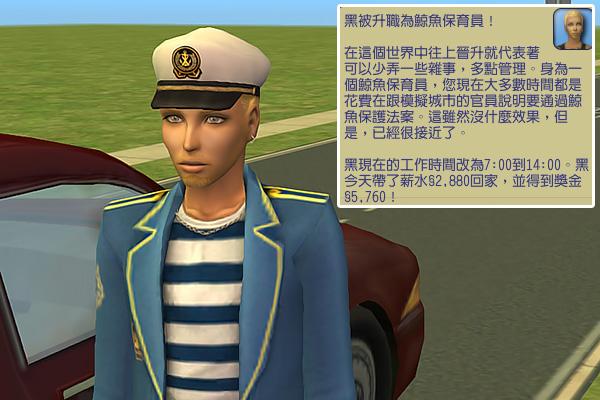 Sims2EP8 2012-10-26 20-38-55-55