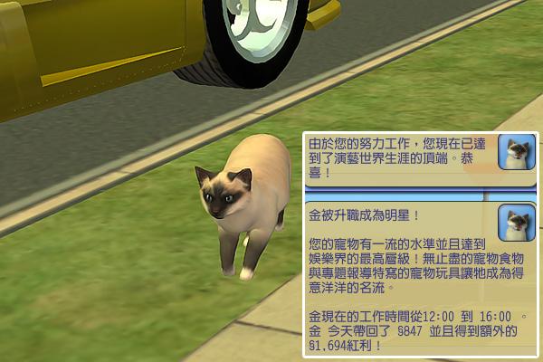 Sims2EP8 2012-10-26 20-42-33-07