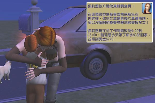 Sims2ep9 2012-11-03 11-11-53-71