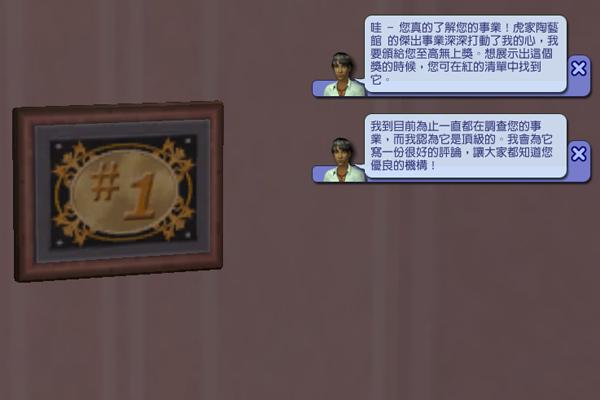 Sims2ep9 2012-11-03 14-02-50-85