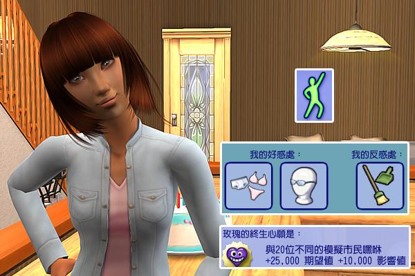 Sims2ep9 2013-04-09 15-33-46-21