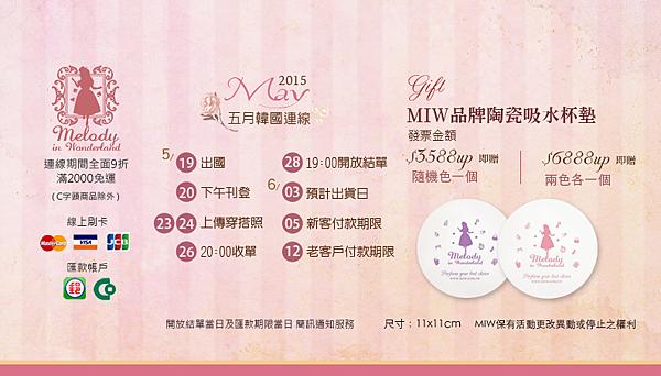 MIW-201505連線Banner-最新消息用2