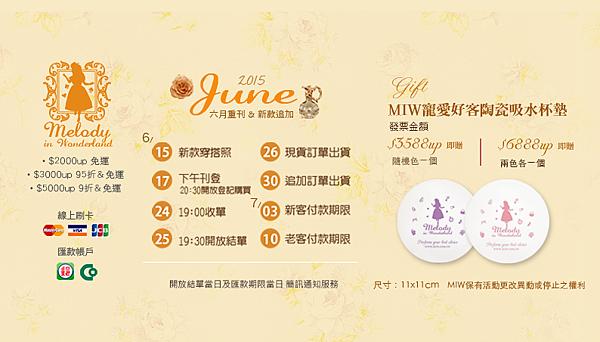 MIW 201506-重刊追加-最新消息