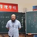 新竹命理師詹豐燦地理風水命名算命擇日改名八字01.jpg