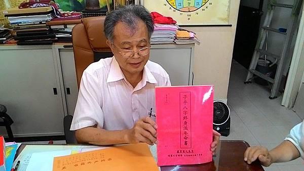 彰化命理師陽震天地理風水算命擇日命名八字00.jpg