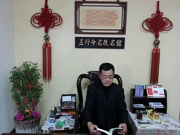 台中命理師陳炳宏姓名學大師改名取名命名02.jpg