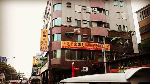台南命理師鄭西元風水算命擇日命名八字02.jpg