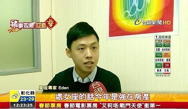 Eden老師 台北大安區塔羅牌塔羅占卜神準張沁業老師01-min.jpg