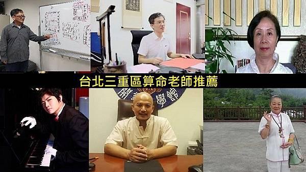 台北三重區蘆洲區算命推薦