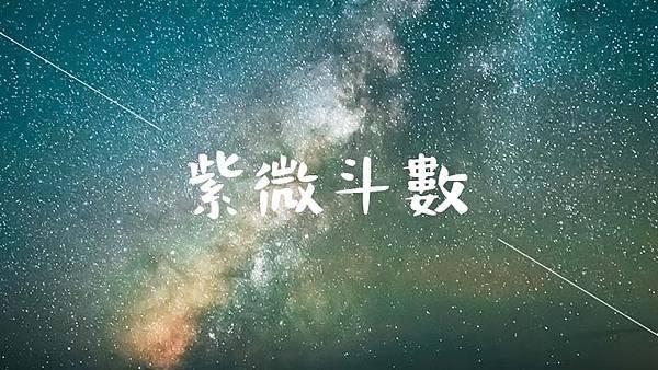 【紫微斗数準吗?紫微斗数说明与台北老师推荐