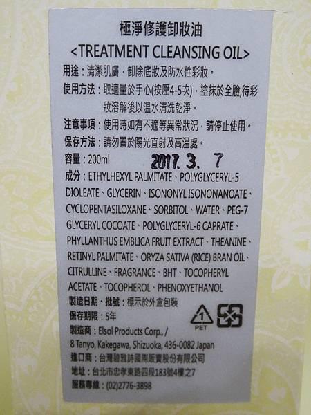 Covermark 極淨修護卸妝油.jpg