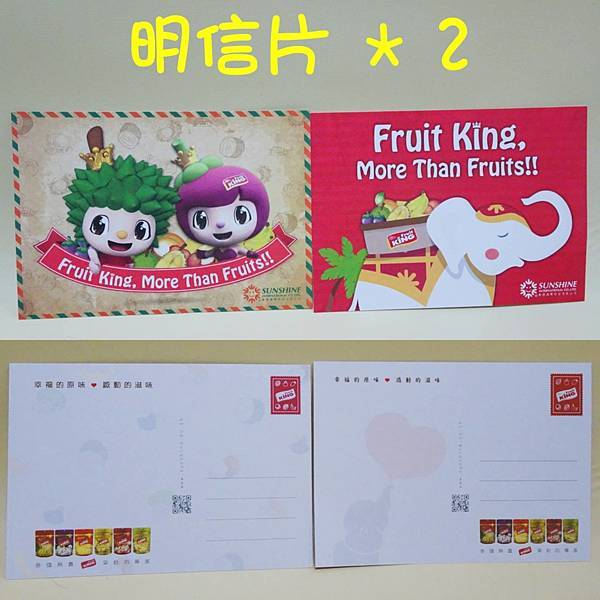 Fruit King鮮果乾