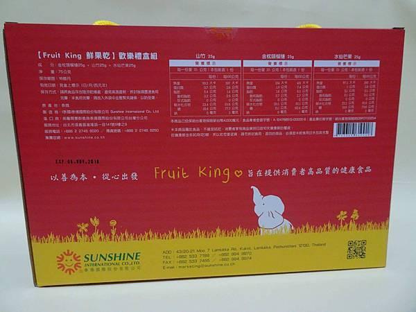 Fruit King鮮果乾.jpg