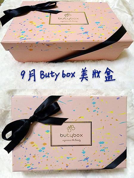 9月-Butybox美妝體驗盒