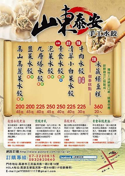山東泰安-手工水餃-口味.jpg