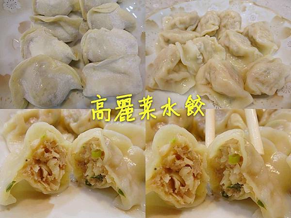 山東泰安-手工水餃