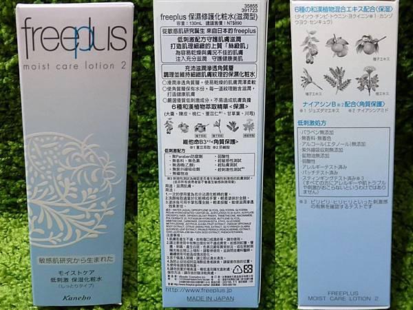 freeplus保濕修護化粧水