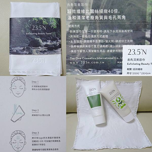 23.5゜N北緯研製-去角質美容巾.jpg