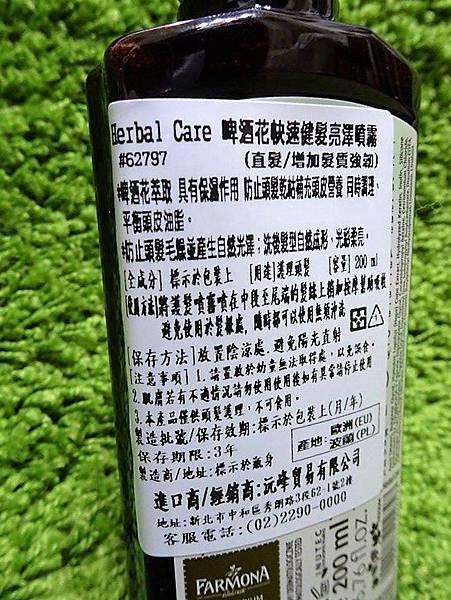 Herbal Care 歐洲草本植萃系列-人蔘洗髮露 + 啤酒花噴霧護髮素