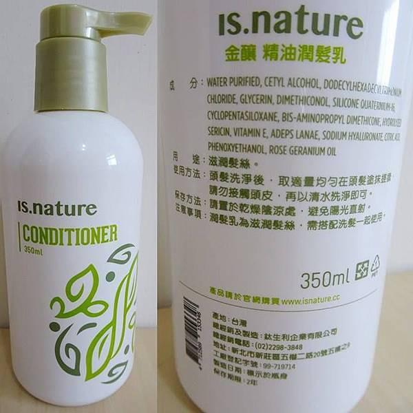 IS.nature 源生自然.金釀皂液冷壓橄欖洗髮液 x 精油潤髮乳