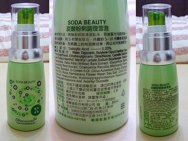 Soda Beauty炭酸調理雪泡+炭酸抗痘修護化妝水