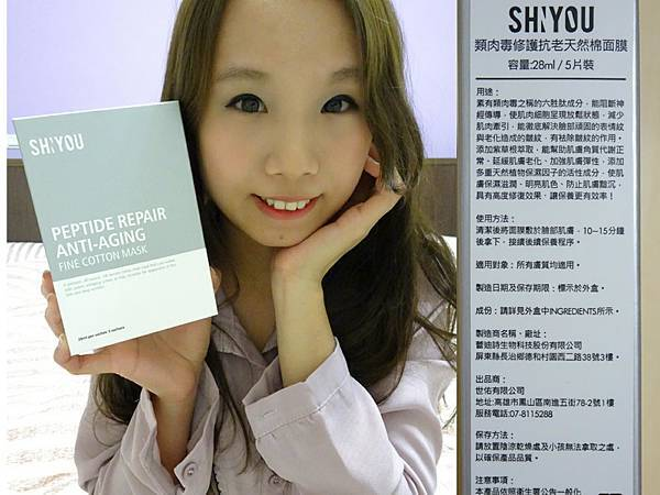 SHIYOU.植萃極致修護天然棉面膜+類肉毒修護抗老天然棉面膜