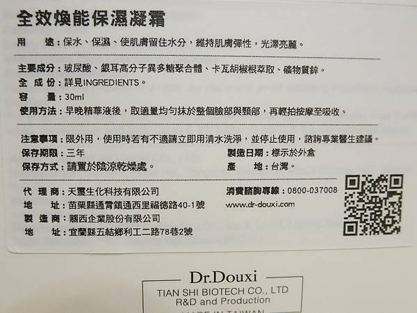 Dr.Douxi朵璽.保濕全效煥能保濕凝霜+煥膚保濕精質液