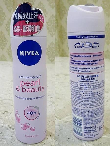 NIVEA妮維雅珍珠煥彩止汗系列