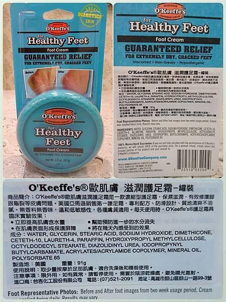 O%5CKeeffe%5Cs歐肌膚護手霜+護足霜