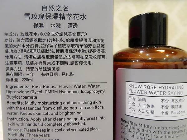 自然之名 - 精萃花水系列+雪玫瑰植粹保濕精華