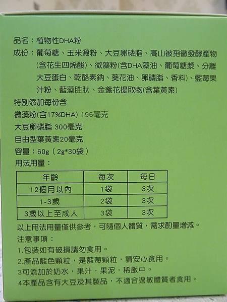長青寶.植物性DHA粉
