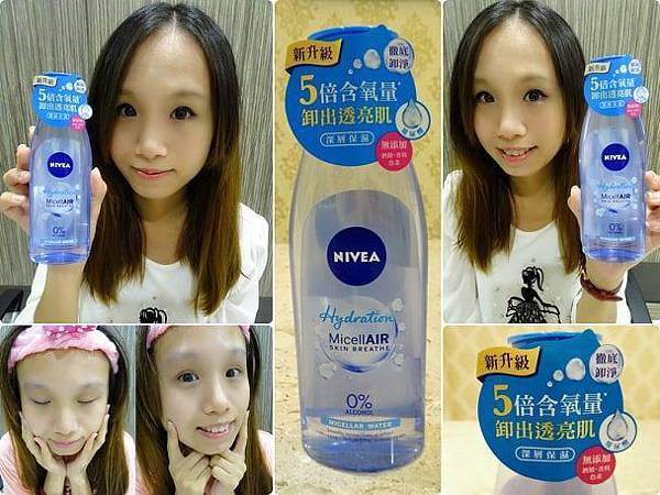 妮維雅.涵氧卸妝水系列 - 深層保濕卸妝水