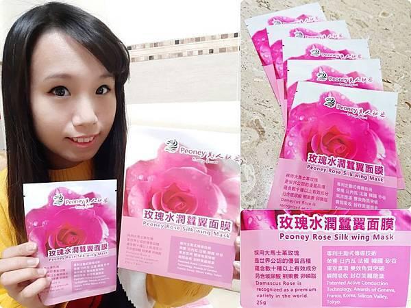 美人秘密-玫瑰水潤蠶翼面膜