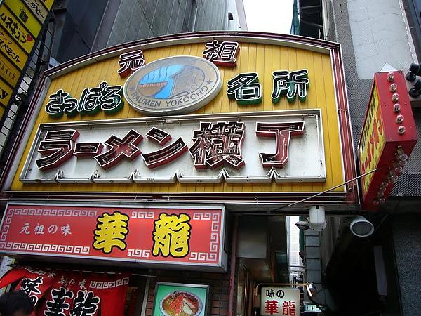 札幌-susukino 拉麵橫丁.JPG