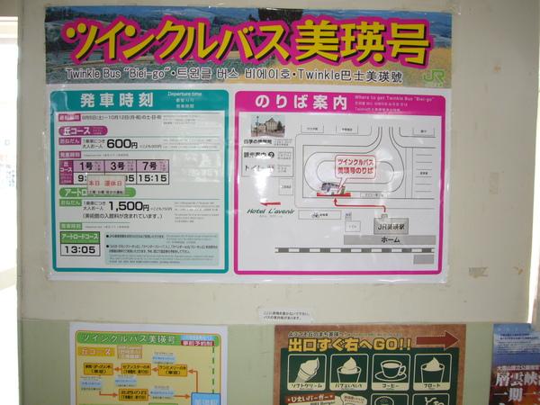 美瑛車站內旺季車班訊息.JPG