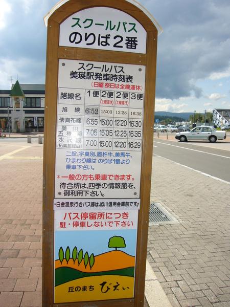 美瑛巡迴BUS站牌.JPG