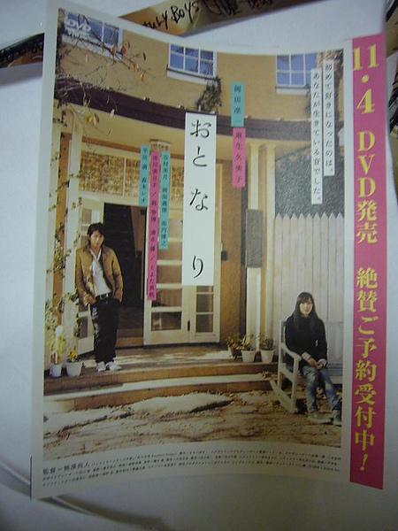 otonari DVD 發賣傳單.JPG