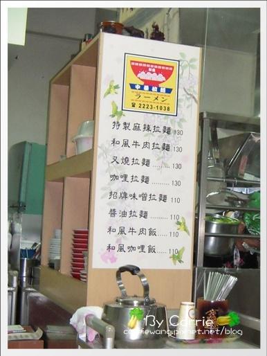中華拉麵 (4).JPG