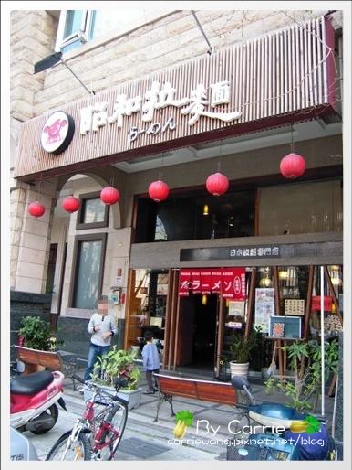 昭和拉麵 (1).jpg