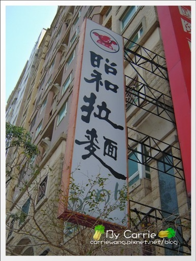 昭和拉麵 (2).jpg