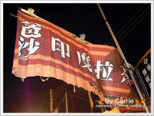 花園夜市 (4).JPG
