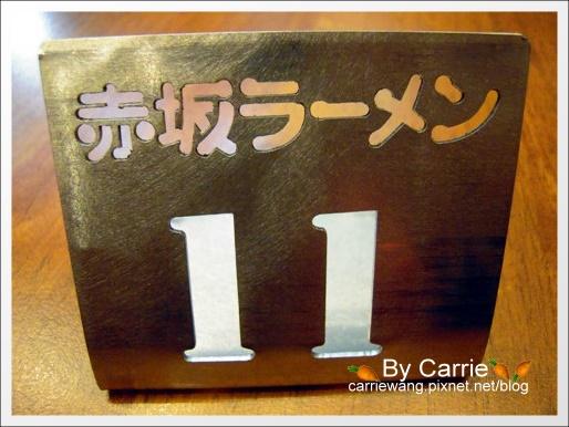 赤坂拉麵 (5).JPG
