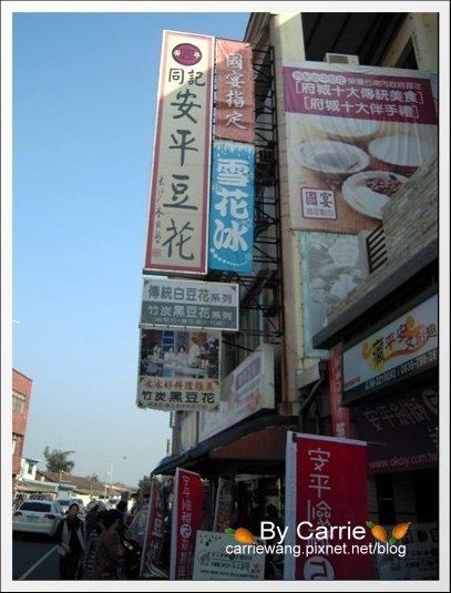 安平小吃 (30).jpg