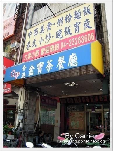 金寶茶餐廳 (1).jpg
