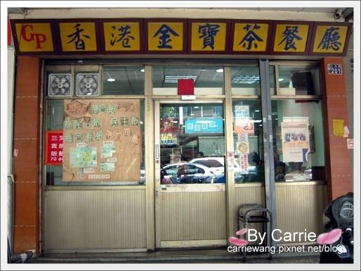 金寶茶餐廳 (2).JPG