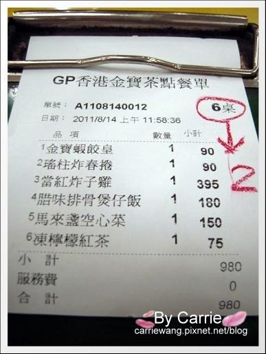 金寶茶餐廳 (44).jpg