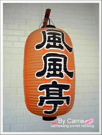 風風亭 (2).jpg