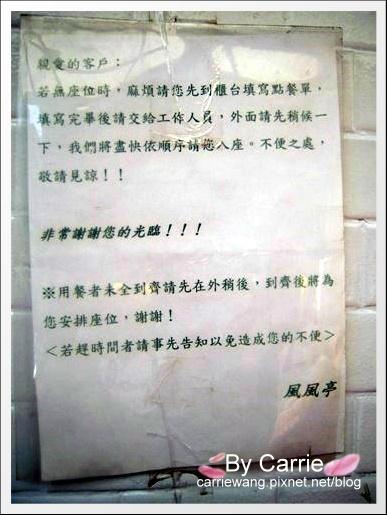 風風亭 (5).jpg
