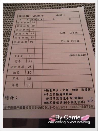 風風亭 (10).jpg